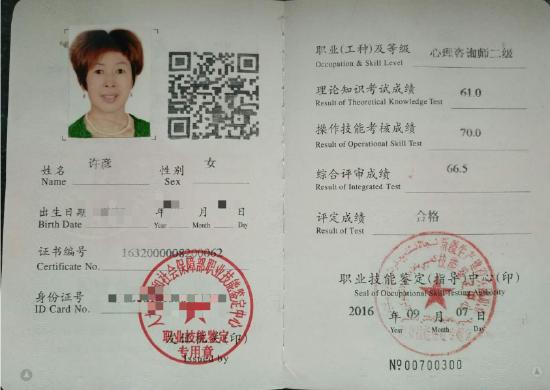咨询师许彦的职业证书