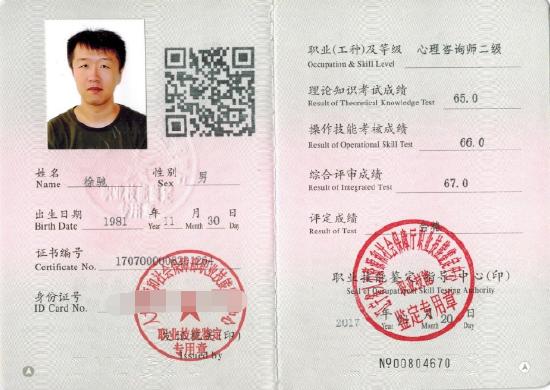 咨询师徐驰的职业证书