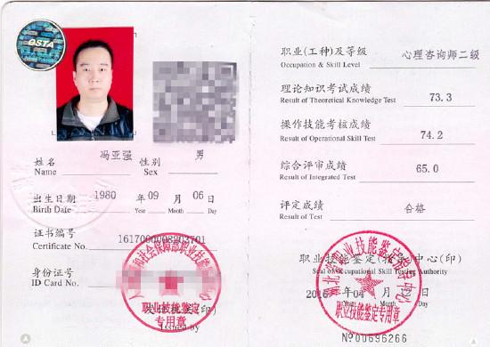 咨询师冯亚强的职业证书
