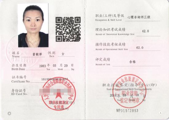 咨询师曾敏婷的职业证书