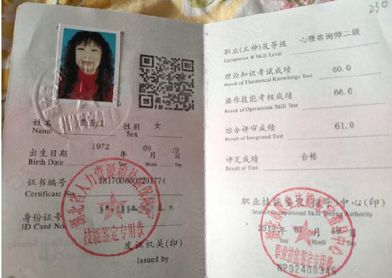 咨询师曹玉红的职业证书