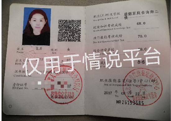 咨询师黄芳的职业证书